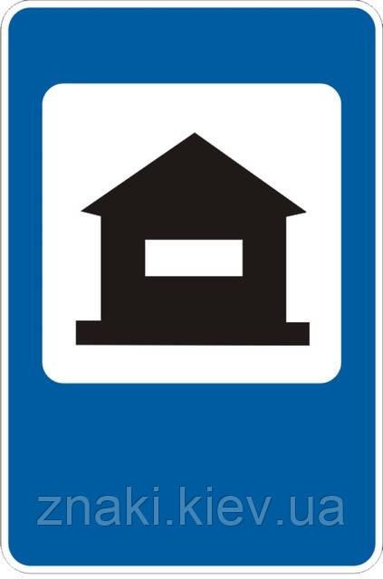 Знаки сервиса — 6.21 Домики для отдыха, дорожные знаки