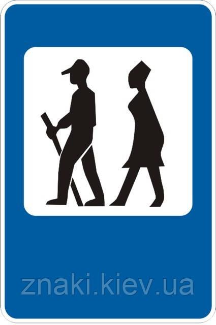 Знаки сервиса — 6.22 Начало пешеходного маршрута, дорожные знаки