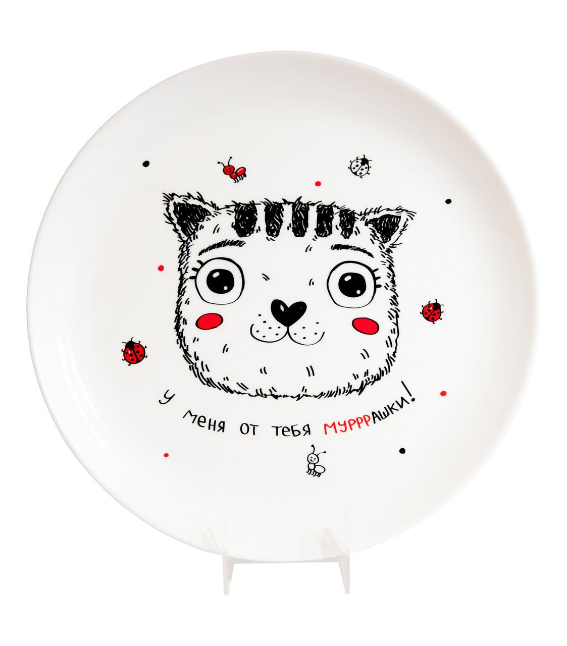 """Дизайнерская тарелка """"Котик У меня от тебя мурашки"""""""