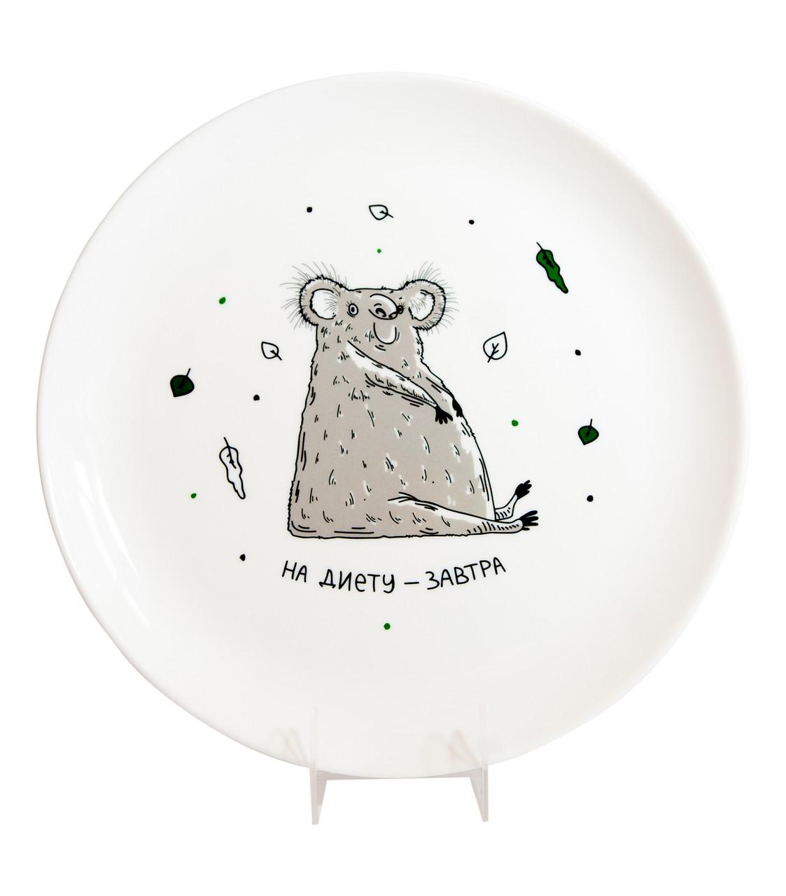 """Дизайнерская тарелка """"На диету завтра"""" оригинальный подарок"""