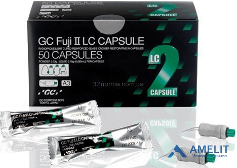 Фуджи 2ЛС (Fuji II LC CAPSULES,GC), набор 50капс. по 0,10мл