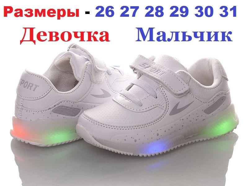 Ортопедические детские кожаные кроссовки с подсветкой. Светятся при ходьбе - без зарядки. Динамо подсветка