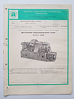 Журнал (Бюллетень) Двусторонний торцешлифовальный станок СА32В  7.09.002