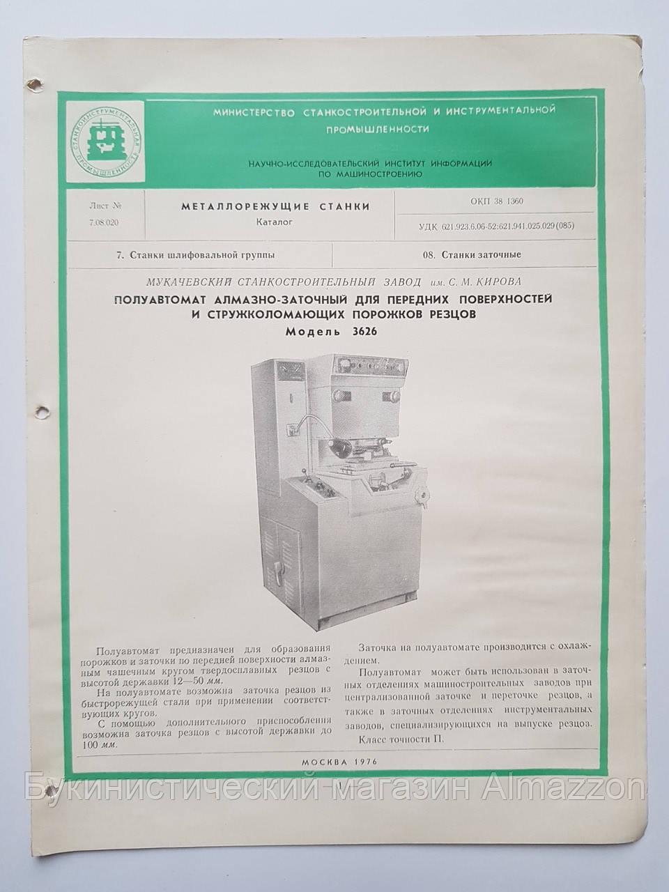 Журнал (Бюллетень) Полуавтомат алмазно-заточный для передних поверхностей и стружколомающих порожков резцов