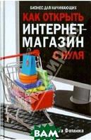 Фомина О. Как открыть интернет-магазин с нуля