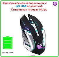 Беспроводная Игровая мышка USB RGB со встроенным аккумулятором, фото 1
