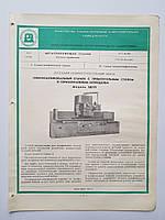 Журнал (Бюллетень) Плоскошлифовальный станок с прямоугольным столом и горизонтальным шпинделем ЗД723  7.02.036