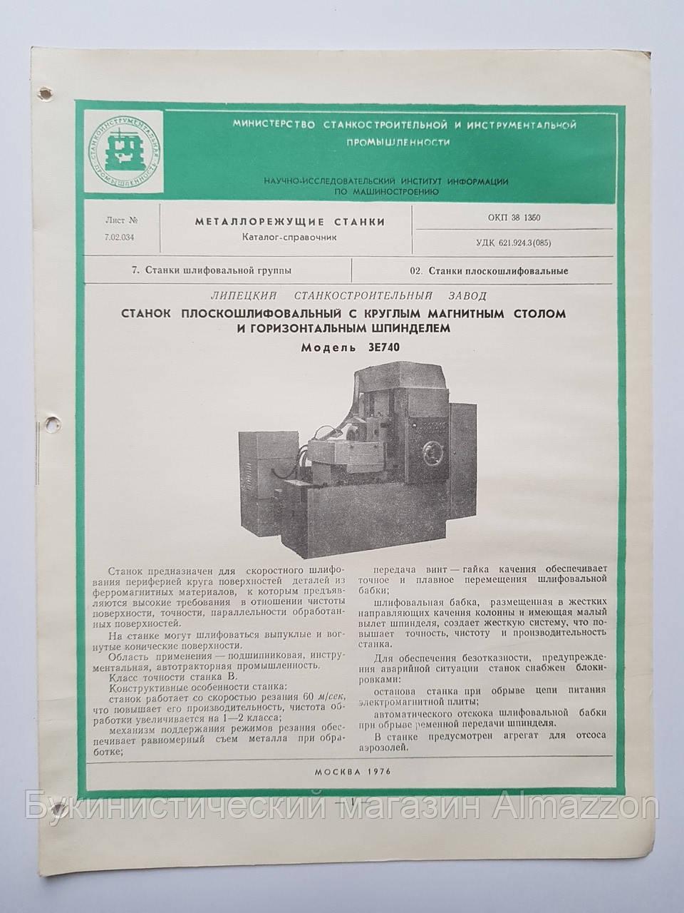 Журнал (Бюллетень) Станок плоскошлифовальный с круглым магнитным столом и горизонтальным шпинделем ЗЕ740