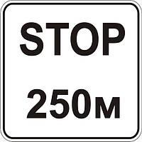 7.1.2 Расстояние до объекта, дорожные знаки