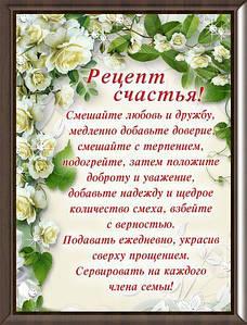 Картинка рецепты 10х15 на украинском РУ17-А6