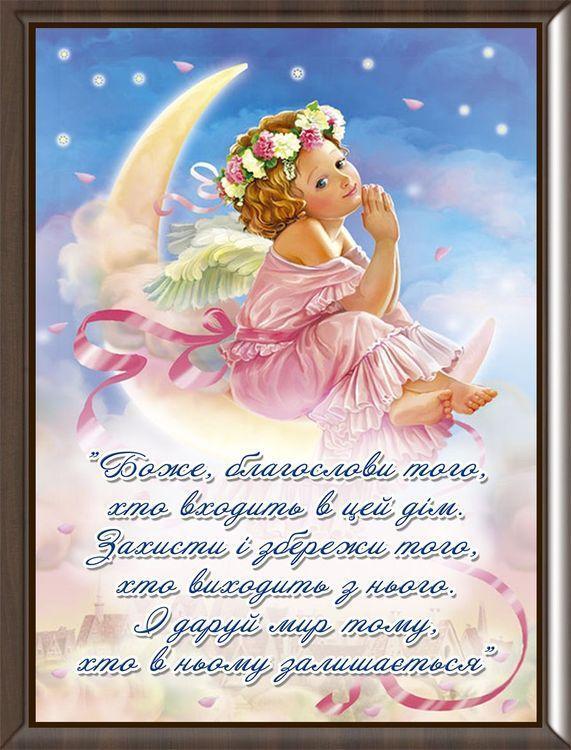 Картинка молитва 10х15 на украинском МУ40-А6