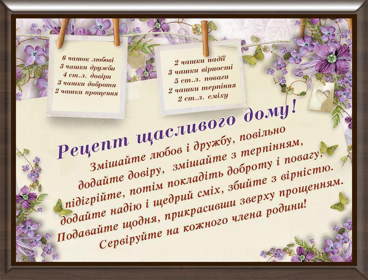 Картинка рецепты 20х25 на украинском РУ02-А4М