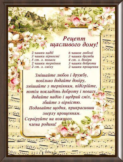 Картинка рецепты 20х25 на украинском РУ05-А4М