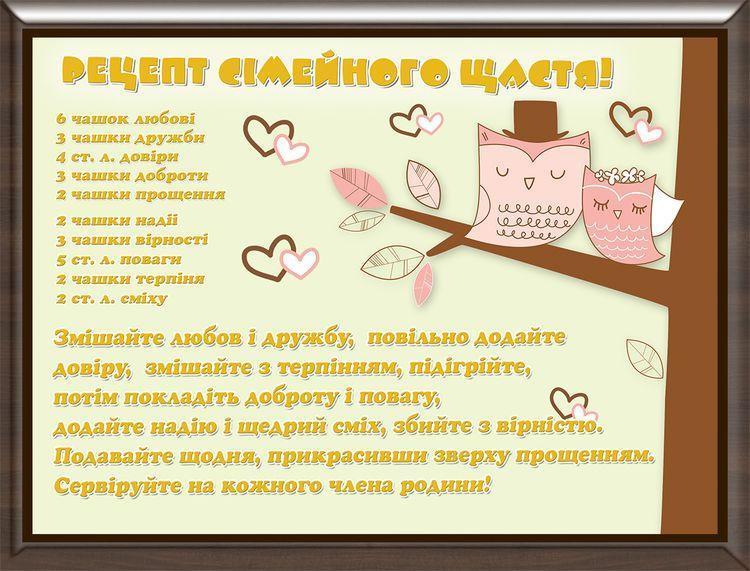 Картинка рецепты 20х25 на украинском РУ21-А4М