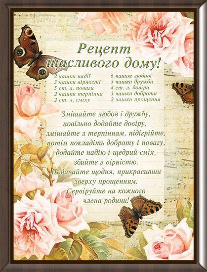 Картинка рецепты 20х25 на украинском РУ09-А4М