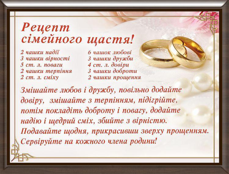 Картинка рецепты 15х20 на украинском РУ14-А5