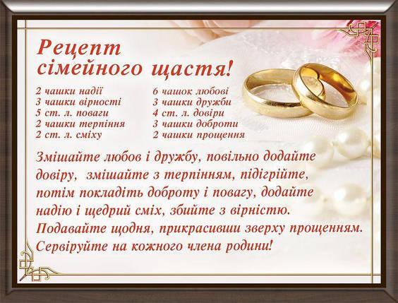 Картинка рецепты 15х20 на украинском РУ14-А5, фото 2