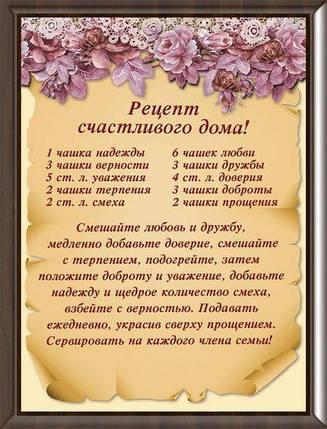 Картинка рецепты 20х25 на русском РР07-А4М, фото 2