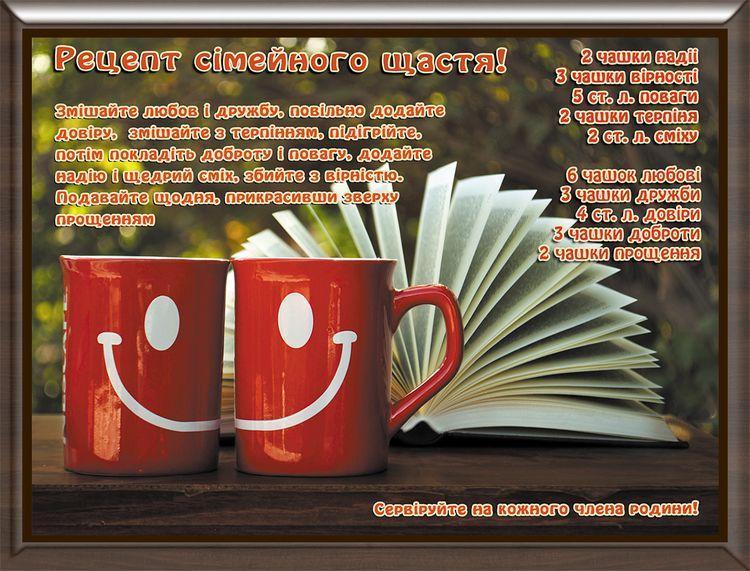 Картинка рецепты 10х15 на украинском РУ22-А6