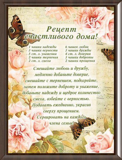 Картинка рецепты 10х15 на русском РР09-А6
