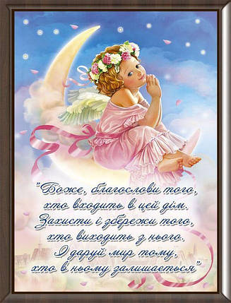 Картинка молитва 20х25 на украинском МУ40-А4М, фото 2