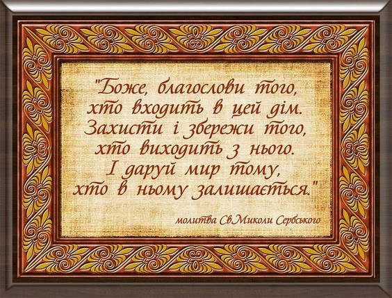 Картинка молитва 20х25 на украинском МУ21-А4М, фото 2