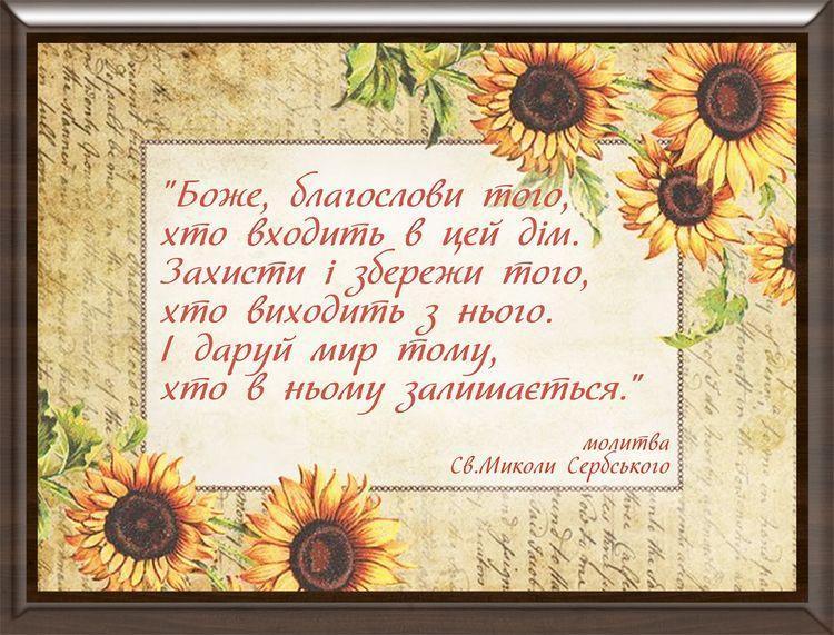 Картинка молитва 20х25 на украинском МУ24-А4М