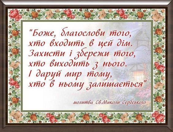 Картинка молитва 20х25 на украинском МУ19-А4М, фото 2