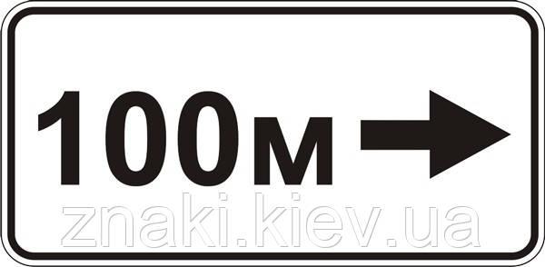 7.1.4 Расстояние до объекта, дорожные знаки