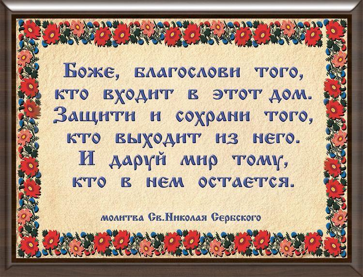 Картинка молитва 22х30 на русском МР11-А4