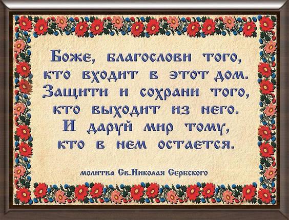 Картинка молитва 22х30 на русском МР11-А4, фото 2