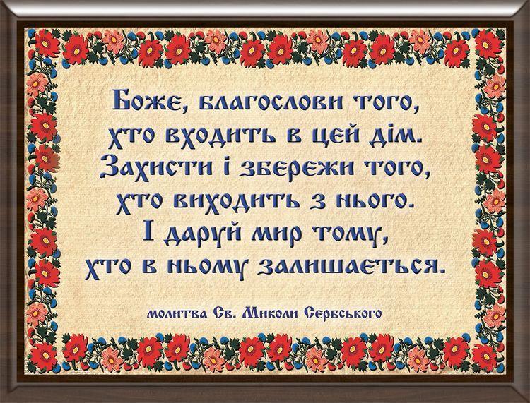 Картинка молитва 20х25 на украинском МУ11-А4М