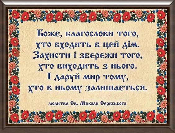 Картинка молитва 20х25 на украинском МУ11-А4М, фото 2