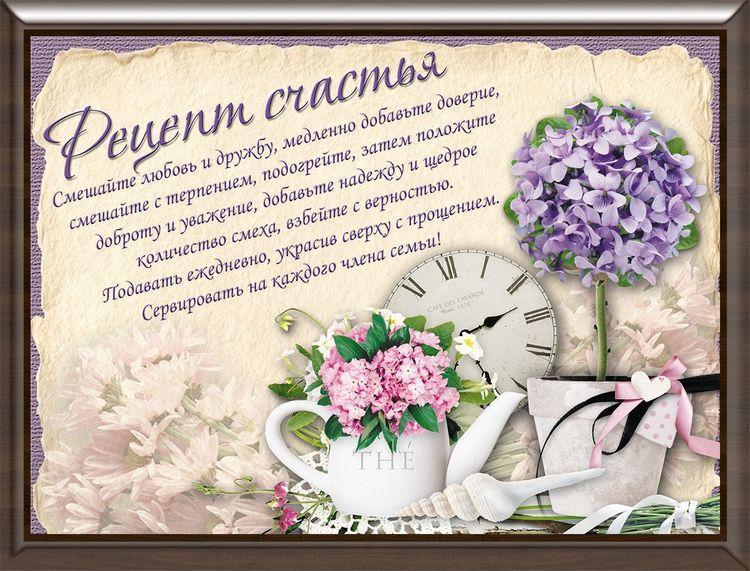 Картинка рецепты 20х25 на русском РР04-А4М
