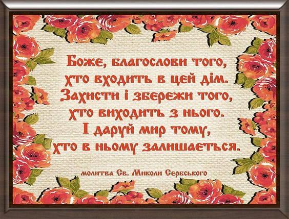 Картинка молитва 22х30 на украинском МУ16-А4, фото 2