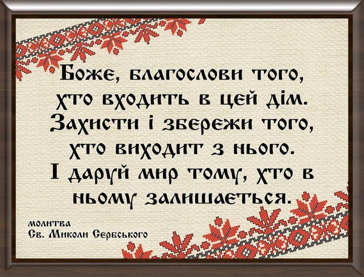 Картинка молитва 22х30 на украинском МУ12-А4