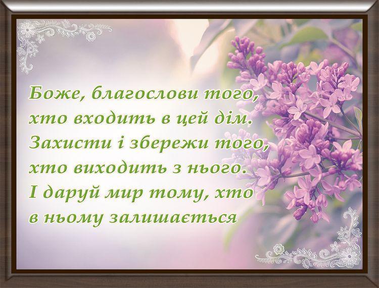 Картинка молитва 22х30 на украинском МУ36-А4