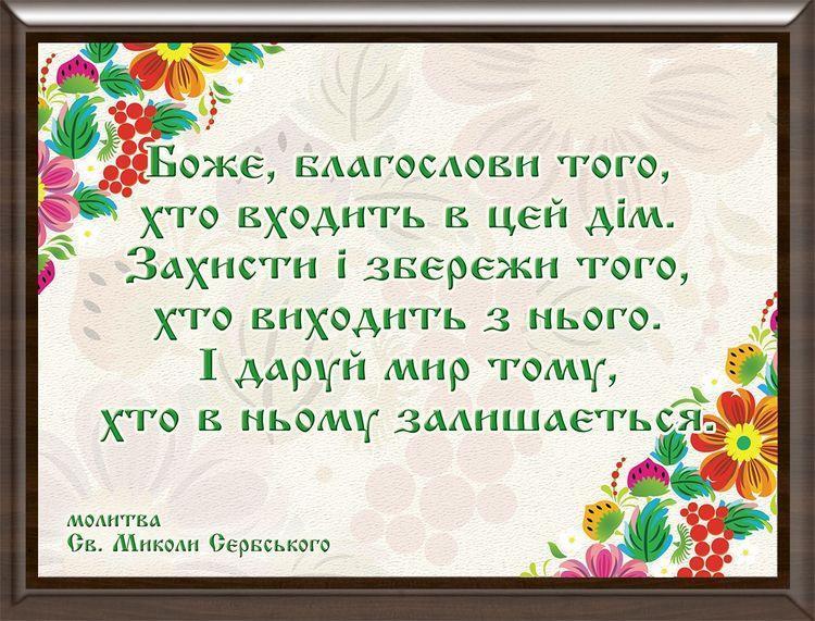 Картинка молитва 22х30 на украинском МУ07-А4
