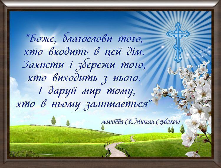 Картинка молитва 20х25 на украинском МУ04-А4М