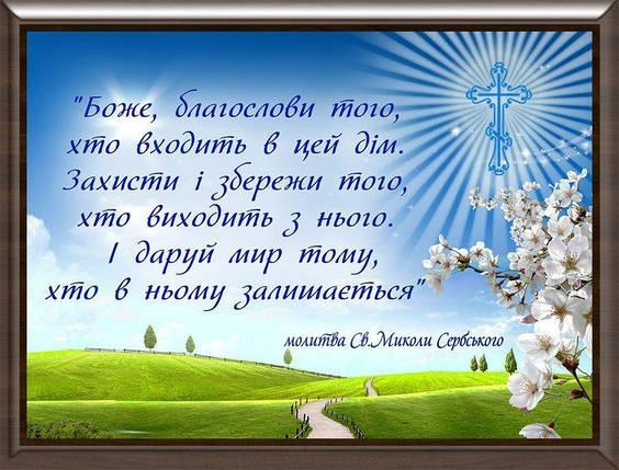 Картинка молитва 20х25 на украинском МУ04-А4М, фото 2