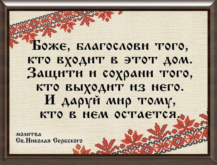 Картинка молитва 22х30 на русском МР12-А4