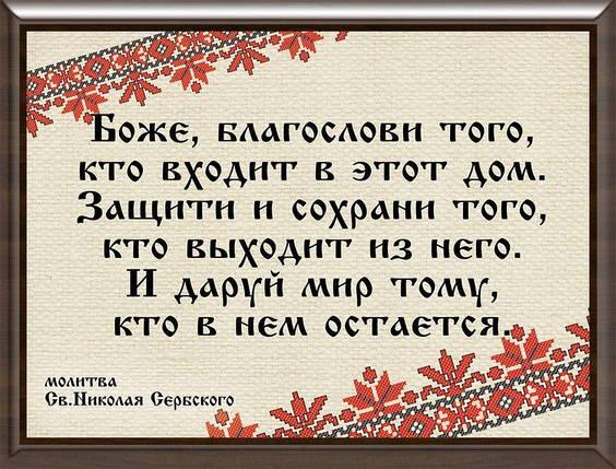 Картинка молитва 22х30 на русском МР12-А4, фото 2