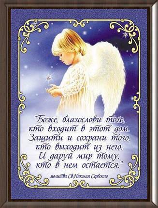 Картинка молитва 20х25 на русском МР27-А4М, фото 2