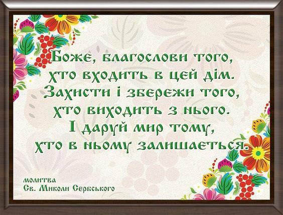 Картинка молитва 20х25 на украинском МУ07-А4М, фото 2