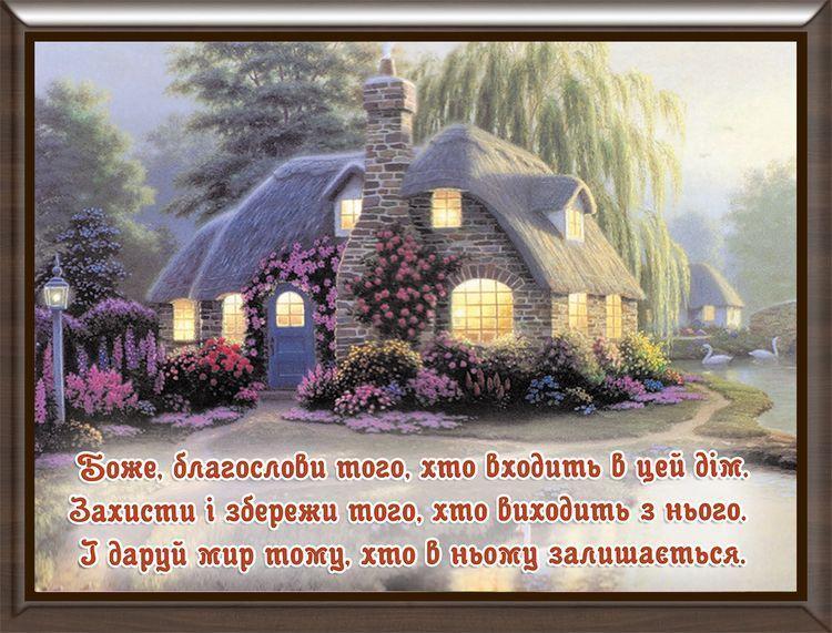 Картинка молитва 15х20 на украинском МУ34-А5