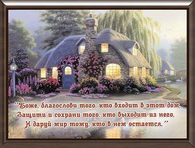 Картинка молитва 15х20 на русском МР34-А5