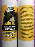 """Шампунь """"Лошадиный бальзам"""" укрепляет структуру волос, создает защитный слой,придает им блеск."""