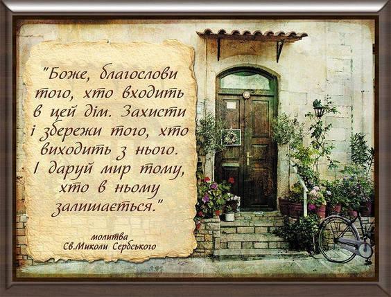 Картинка молитва 20х25 на украинском МУ08-А4М, фото 2