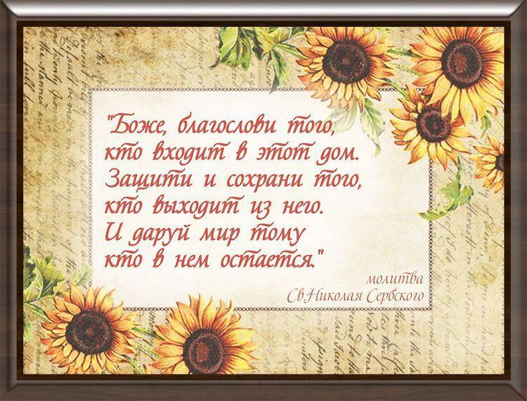 Картинка молитва 15х20 на русском МР24-А5