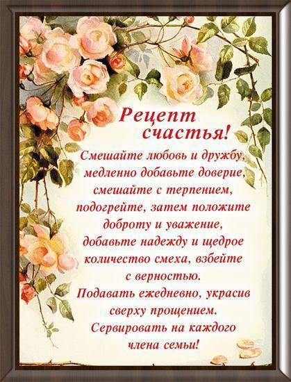 Картинка рецепты 22х30 на русском РР10-А4